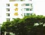 广州曙前楼宾馆