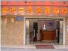 广州有色金属酒店