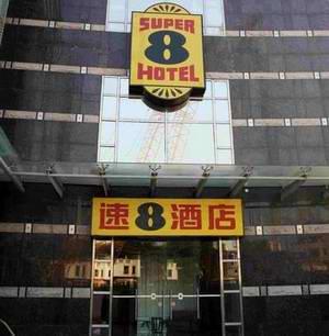 深圳朋悦酒店蛇口店