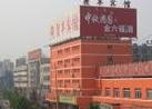 速8酒店北京丰台体育中心店(原聚丰店)
