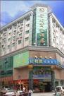 广州雪龙商务酒店