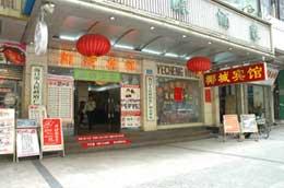 广州椰城宾馆