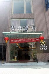逸米酒店黄花岗地铁站店(原广州天誉酒店)