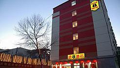 速8酒店(天津长江道店)图片