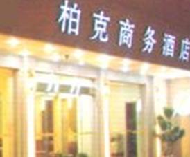 杭州速8酒店城站店(原柏克商务酒店)