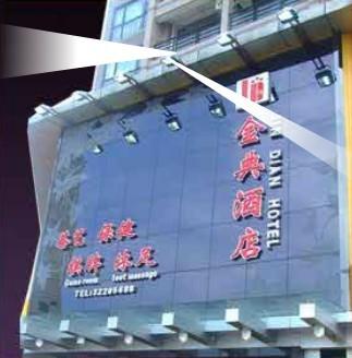 广州金典酒店