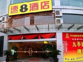 速8酒店(上海虹桥枢纽九杜路店)(原上海七宝店)图片
