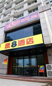 杭州速8酒店下沙店
