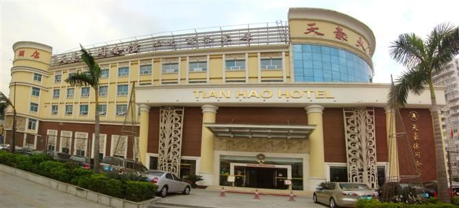 广州天豪大酒店