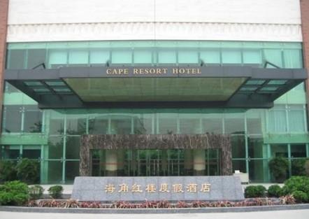 广州海角红楼旅游度假酒店图片