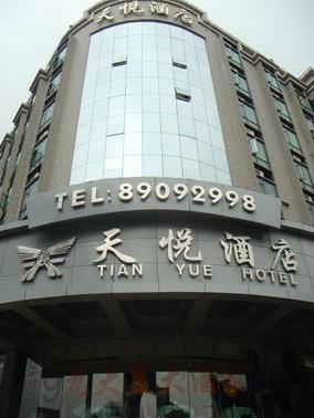 广州天悦酒店