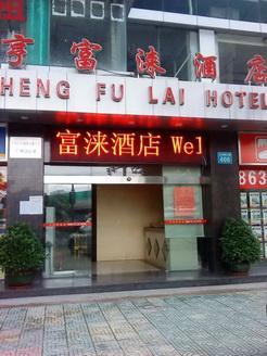 广州亨富涞酒店(三元里店)