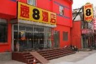 速8酒店(北京前门店)