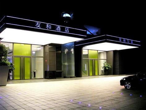 广州友和酒店