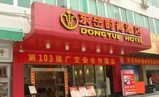 广州东岳时尚酒店