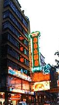 广东大酒店(广州)
