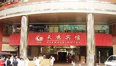 广州天秀宾馆