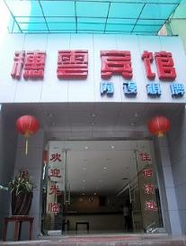 广州穗云宾馆