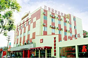 广州百客蛮好酒店黄石店