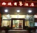 广州物流商务酒店