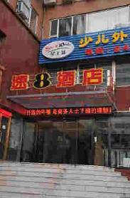 速8酒店(沈阳五爱市场店)
