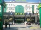 广州a8酒店同和店