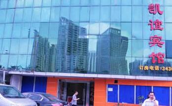 广州凯谊宾馆