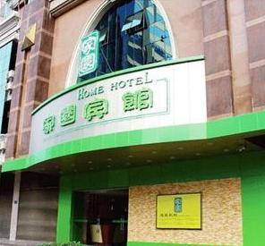 广州家园宾馆世贸店