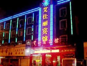 武汉艾仕丽宾馆中山店