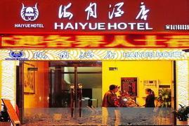 广州海月酒店