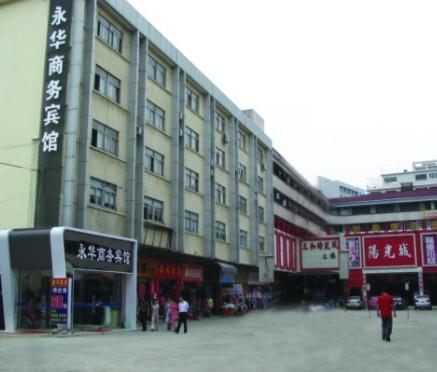 广州永华宾馆