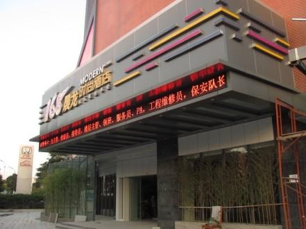 广州晨龙商务酒店