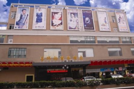 广州喜玛拉商务酒店(嘉禾店)