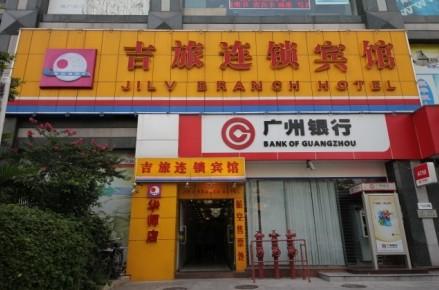 广州吉旅连锁宾馆(华师店)