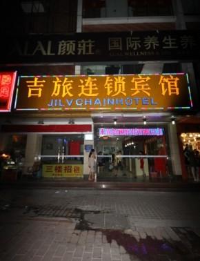 广州吉旅连锁宾馆(新市店)