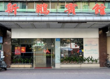 广州新鹏宾馆