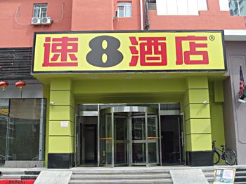 金广快捷(北京南站店)图片