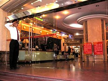 广州华海大酒店