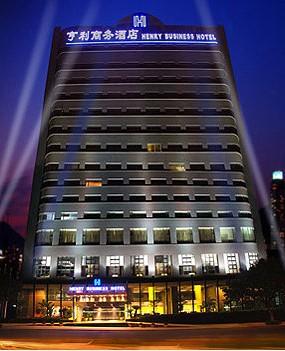 广州亨利酒店