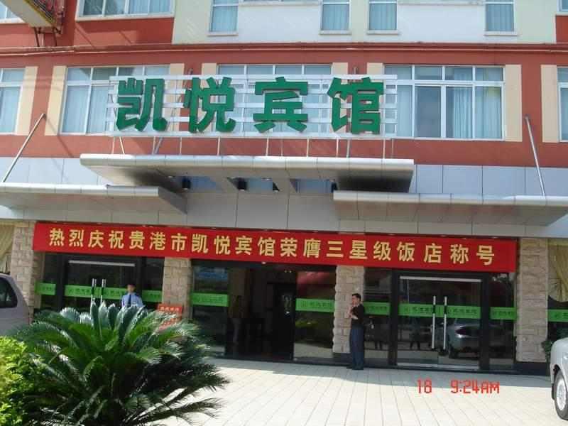 贵港市英才实验中学附近酒店,贵港市英才实验中学周边酒店 128旅行