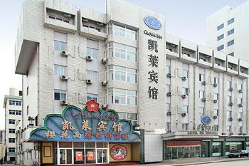 秦皇岛酒店 海港区 >>秦皇岛凯莱宾馆图片