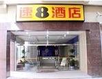 速8酒店(苏州园区新屹店)