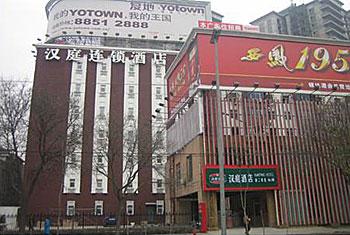 汉庭酒店(西安南二环高新店)